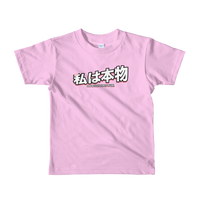RIARU (REAL) KIDS TEE