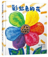 彩虹色的花 The Rainbow-Colored Flower
