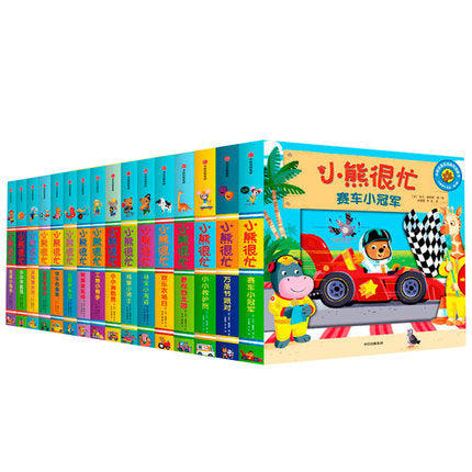 小熊很忙系列 Bizzy Bear Series (Set of 16)