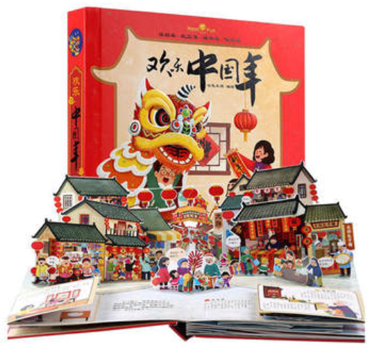 (Preorder) 中国年 传统节日立体书 Chinese New Year - Pop-up Book