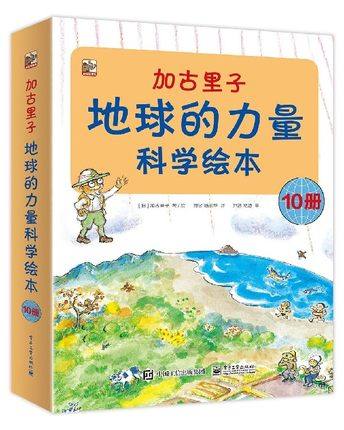 Satoshi Kako The Power of the Earth 加古里子 地球的力量科学绘本 (Set of 10)