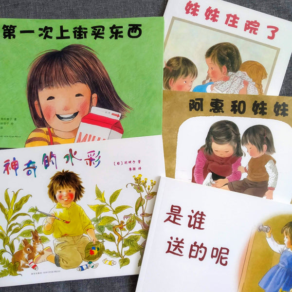 第一次上街买东西 Buying Things For The First Time (Set of 5)