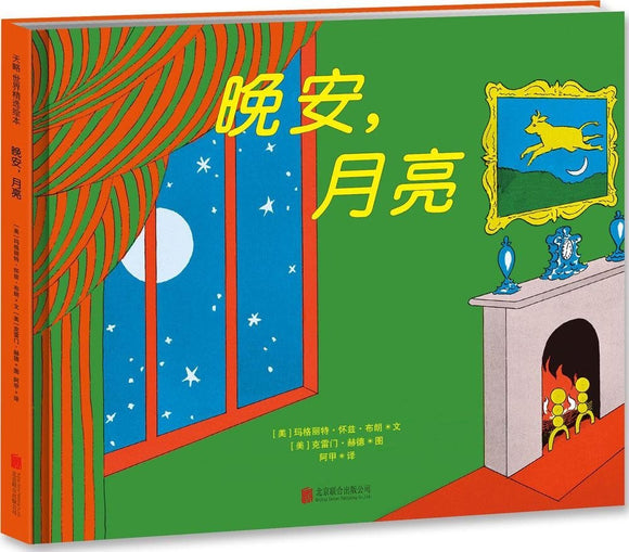 月亮 Goodnight, Moon (Hardcover)