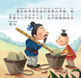 成语故事 Idiom Stories (Set of 20)