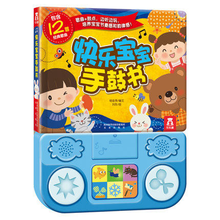 快乐宝宝 手鼓书 Nursery Rhyme Percussion Soundbook