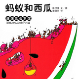 蚂蚁和西瓜 Ants and a Watermelon