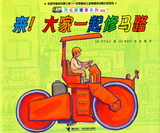汽车嘟嘟嘟系列 Vehicles Go Beep Beep! (Set of 8)