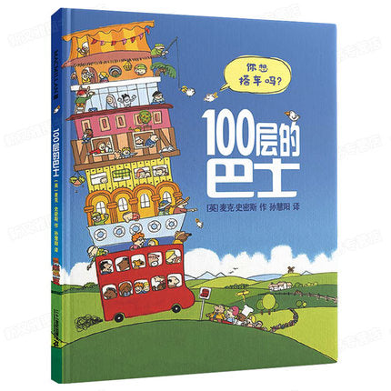100层的巴士 The Hundred Decker Bus