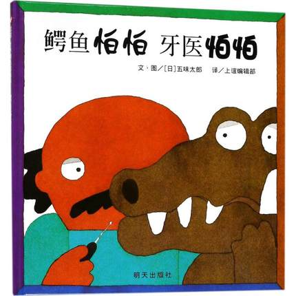 鳄鱼怕怕 牙医怕怕 The Crocodile and the Dentist