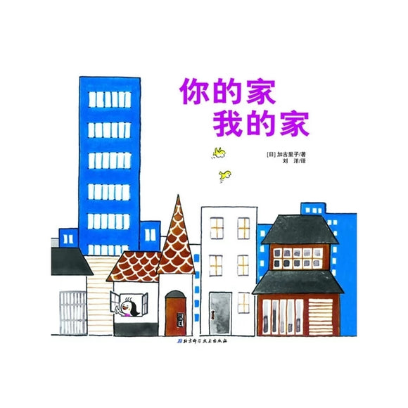 你的家我的家 Your Home My Home