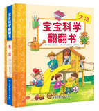 宝宝科学翻翻书 Junior Science Encyclopedia (Set of 3)