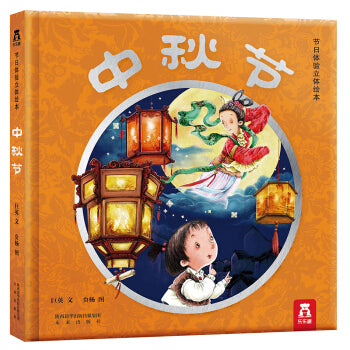 中秋节 立体绘本 Mid-Autumn 3D Pop-up Book