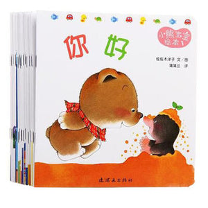 小熊宝宝绘本 Little Bear Series (Set of 15 books)