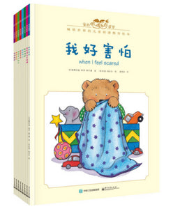 我的感觉 My Feelings - Bilingual (Set of 8)