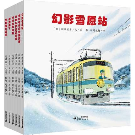 开车出发系列绘本第二辑 Setting Off On A Tram Series 2 (Set of 6)