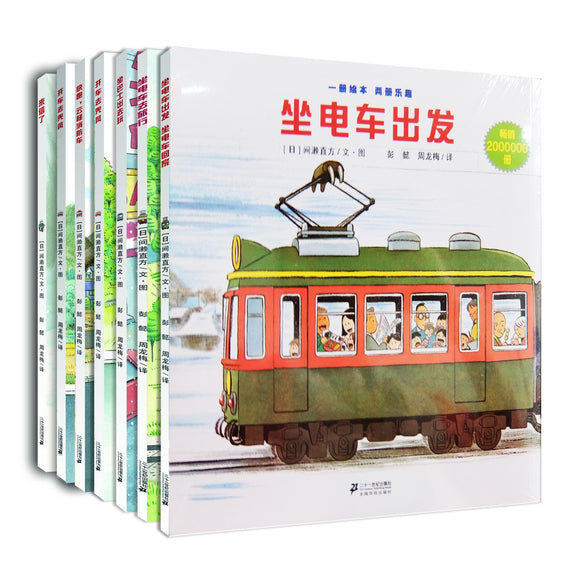 开车出发系列 (Setting Off On A Tram, Set of 7 books)