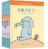 小猪小象系列 Elephant and Piggie (Set of 5)