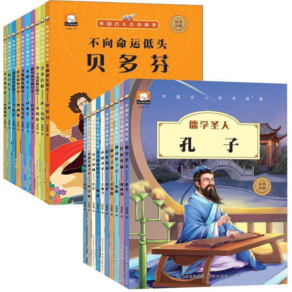 名人绘本故事 Biographies of Famous Men and Women (Set of 20)