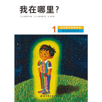 加古里子科学绘本 Science Around Us Series (Set of 10)