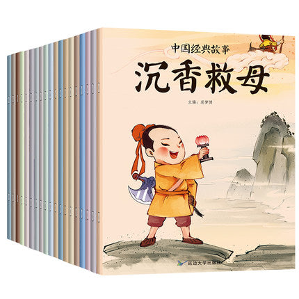 中国经典故事 Classic Chinese Tales (with HYPY)