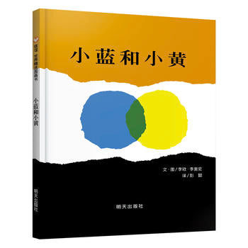 小蓝和小黄 (Little Blue and Little Yellow)