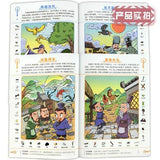 成语捉迷藏专注力 Idioms Seek and Find (set of 4 books)