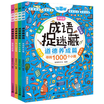 成语捉迷藏专注力 Idioms Seek and Find (Set of 4)