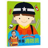我的第一本职业体验游戏书 My First Occupations Interactive Books (Set of 4)