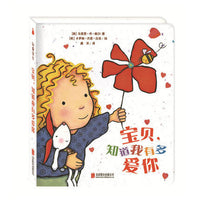 我爱宝贝系列 I Love You, Baby (Set of 5)