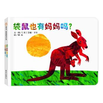 袋鼠也有妈妈吗?Does a Kangaroo Have a Mother, Too?