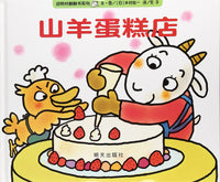 动物村 Animal Village - 山羊蛋糕店 Goat Cake Shop