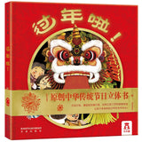 过年啦 It's Chinese New Year! Pop-up Book