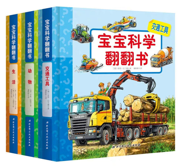 (Backorder) 宝宝科学翻翻书 Junior Science Encyclopedia (Set of 3)