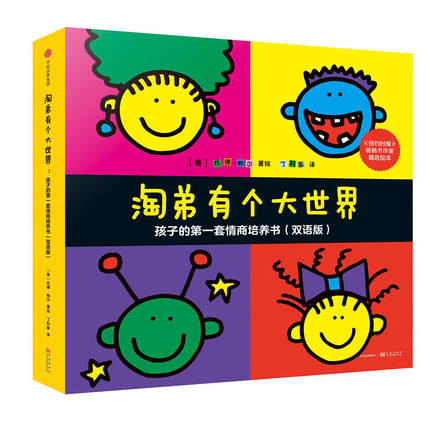 淘弟有个大世界 Todd's World (Set of 8)