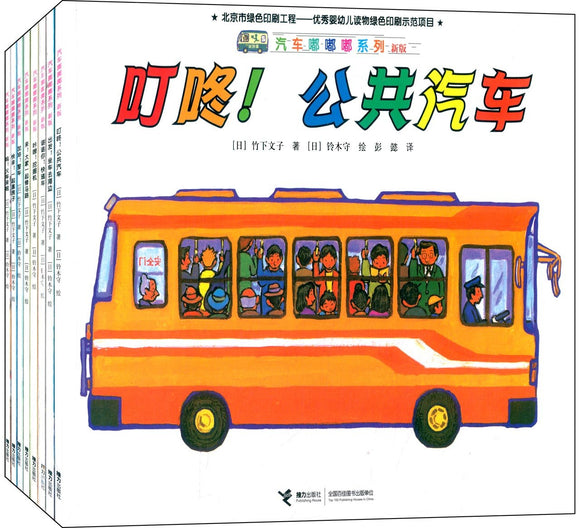 汽车嘟嘟嘟系列 Vehicles Go Beep Beep! (Set of 8 Books) (Back-Order Only - Arriving Late March)