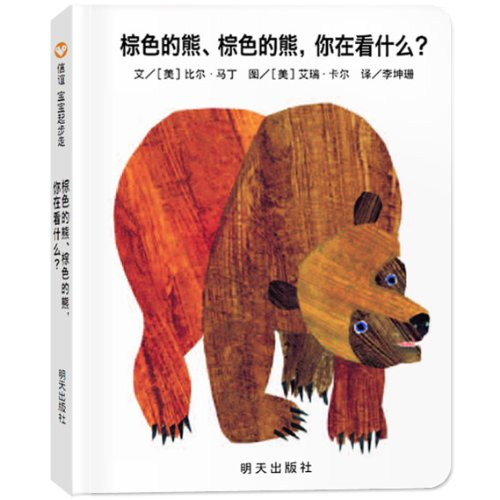 棕色的熊,棕色的熊,你在看什么?Brown Bear, Brown Bear, What Do You See?