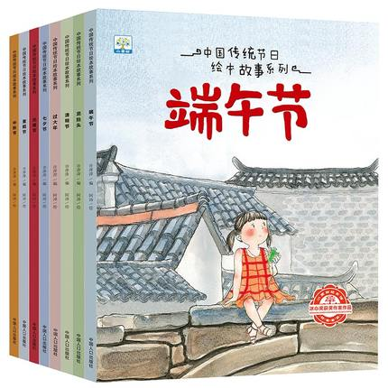 手绘中国传统节日 Hand-drawn Traditional Chinese Festivals (Set of 8)