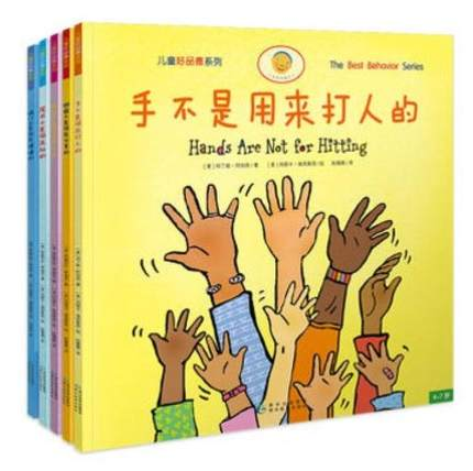 手不是用来打人的 Hands Are Not For Hitting (Set of 5)