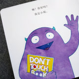不要碰这本书 Don't Touch This Book / 不要按这个按钮 Don't Press the Button