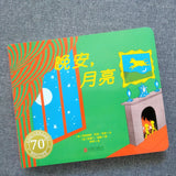 (Preorder only) 晚安,月亮 Goodnight, Moon