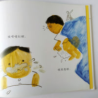 生活微百科 - 做梦 Daily Life Encyclopedia -  Dreaming