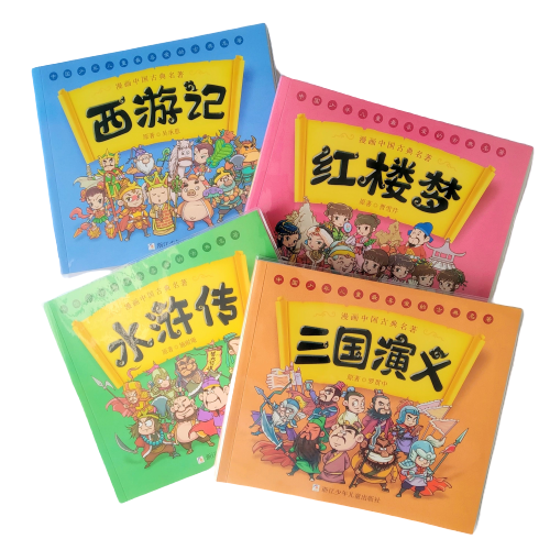 四大名著漫画 Four Great Classical Novels Comics