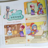 (Preorder Only) 四大名著漫画 Four Great Classical Novels Comics