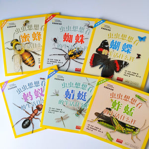 (Backorder) 虫虫想想看 National Geographic Insect Series - with hanyu pinyin and bilingual (Set of 6)