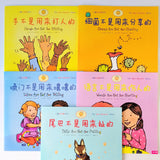 儿童好品德系列 The Best Behaviour Series (Set of 5)