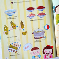贴纸吧 过节啦 端午节 Dragon Boat Festival Sticker Book