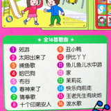 童谣欢唱绘本 Childhood Songs Soundbook