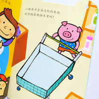 贴纸书 Sticker Book Ages 3-6 (Set of 8)