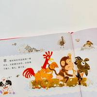 十二生肖的故事 (Story of the Chinese Zodiac)