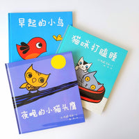 早起的小鸟系列 Early Bird Series (Set of 3)